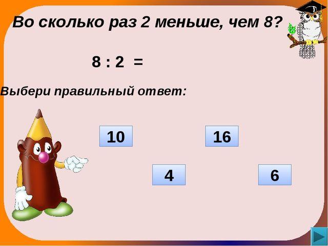 На сколько 6 меньше, чем 24? Выбери правильный ответ: 4 32 18 3 24 – 6 =