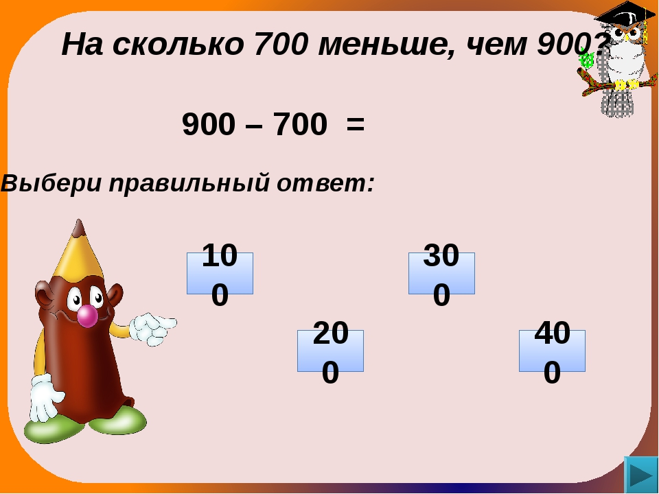Во сколько раз 9 меньше, чем 72? Выбери правильный ответ: 63 81 8 9 72 : 9 =
