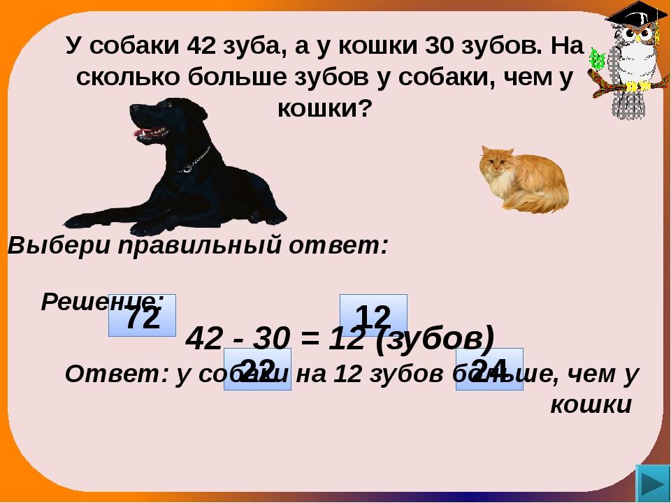 Медвежата питаются молоком матери 4 месяца, а макаки 12 месяцев. Во сколько р...
