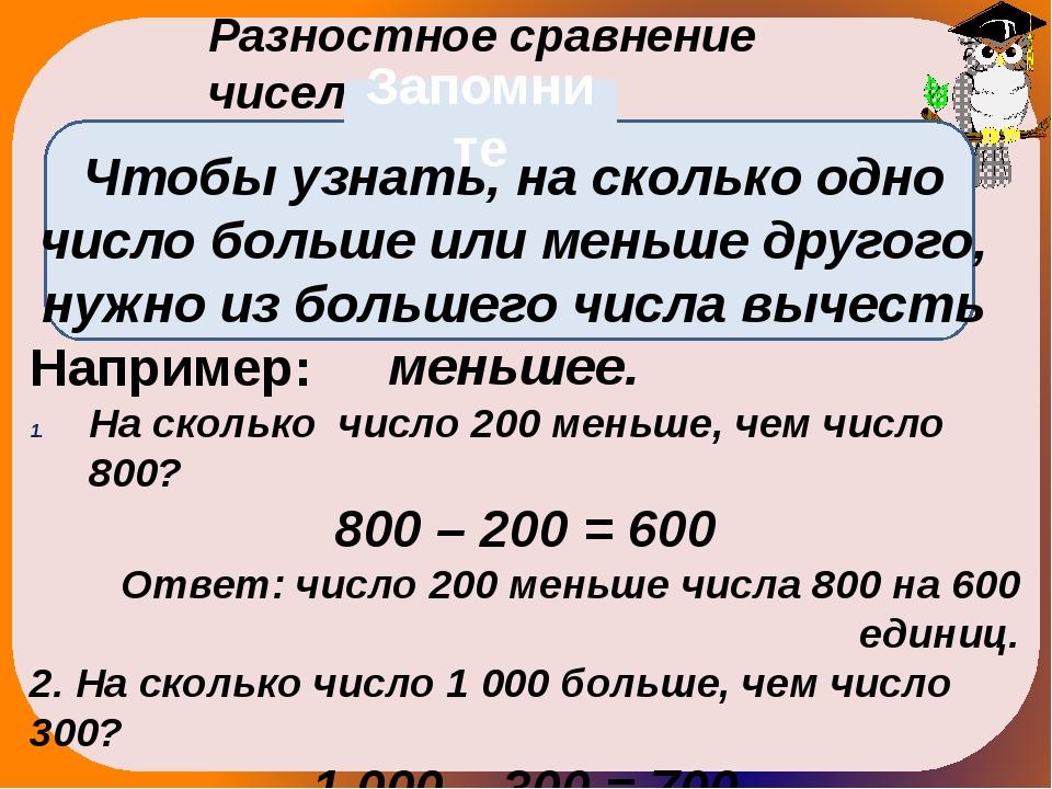 Разностное сравнение чисел Чтобы узнать, на сколько одно число больше или ме...