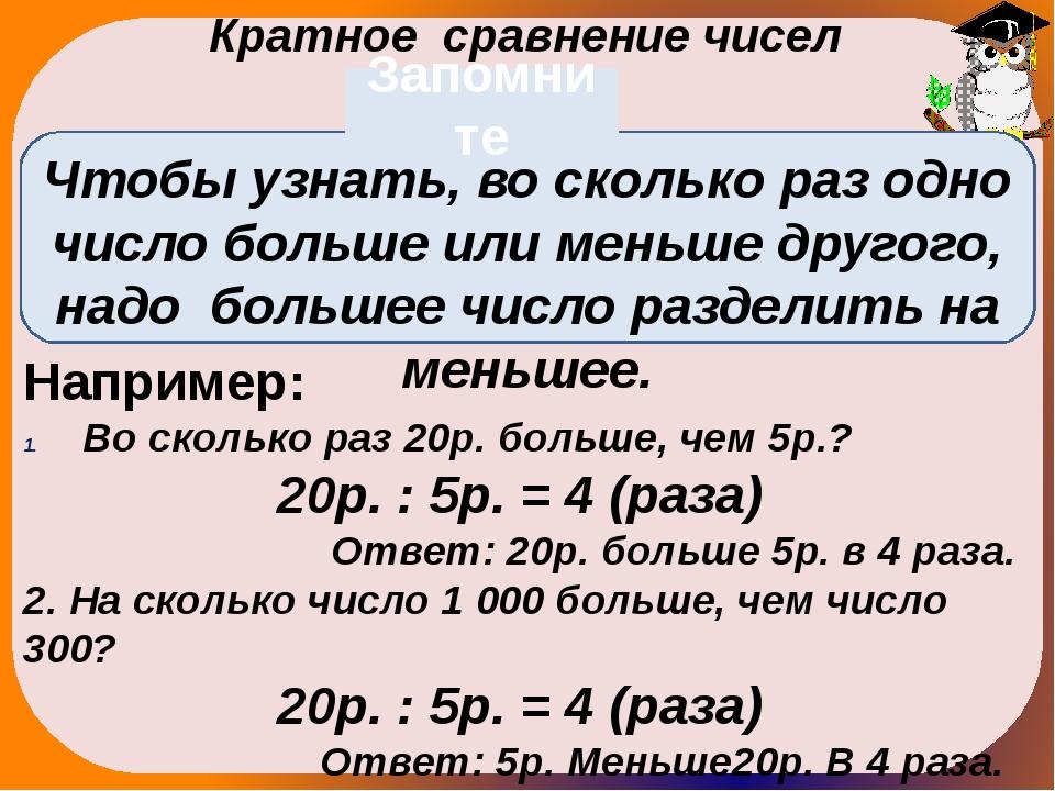 Кратное сравнение чисел Длина класса 6м, а длина коридора 36м. Во сколько раз...
