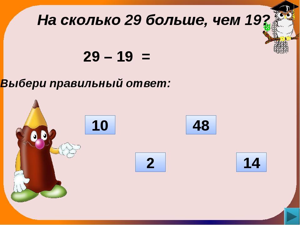 На сколько 56 больше, чем 8? Выбери правильный ответ: 7 64 48 44 56 – 8 =