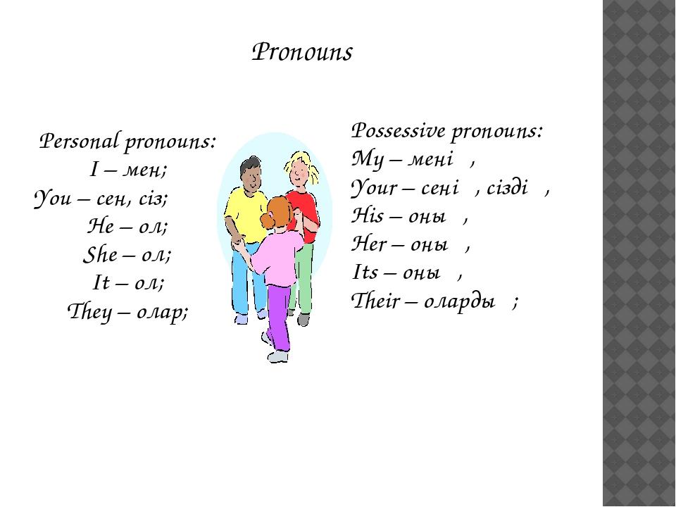 Pronouns Personal pronouns: I – мен; You – сен, сіз; He – ол; She – ол; It –...