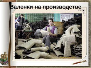 Валенки на производстве