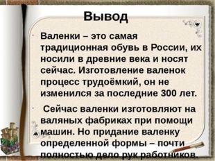 Вывод Валенки – это самая традиционная обувь в России, их носили в древние ве
