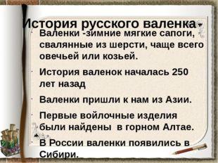 История русского валенка Валенки -зимние мягкие сапоги, свалянные из шерсти,