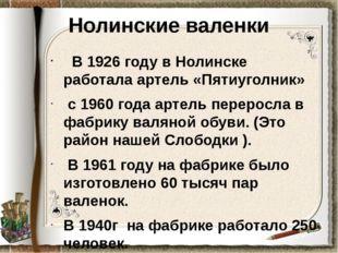 Нолинские валенки В 1926 году в Нолинске работала артель «Пятиуголник» с 1960