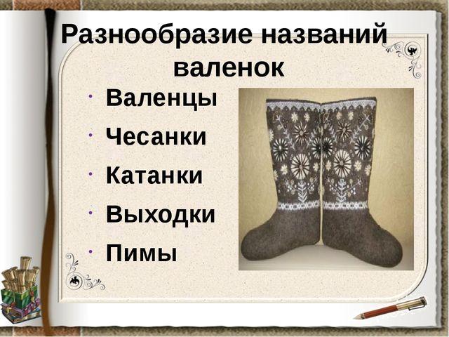 Разнообразие названий валенок Валенцы Чесанки Катанки Выходки Пимы