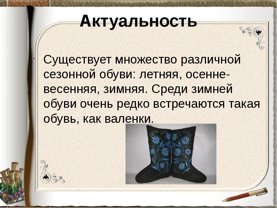 Актуальность Существует множество различной сезонной обуви: летняя, осенне-ве...
