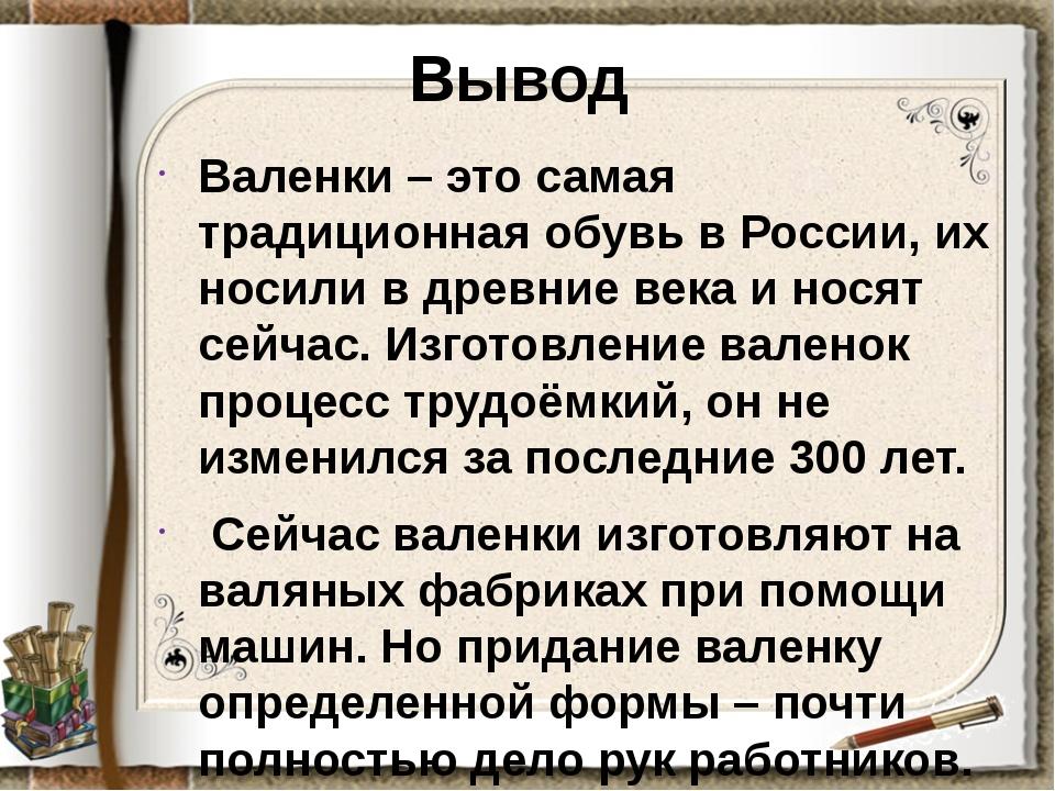 Вывод Валенки – это самая традиционная обувь в России, их носили в древние ве...