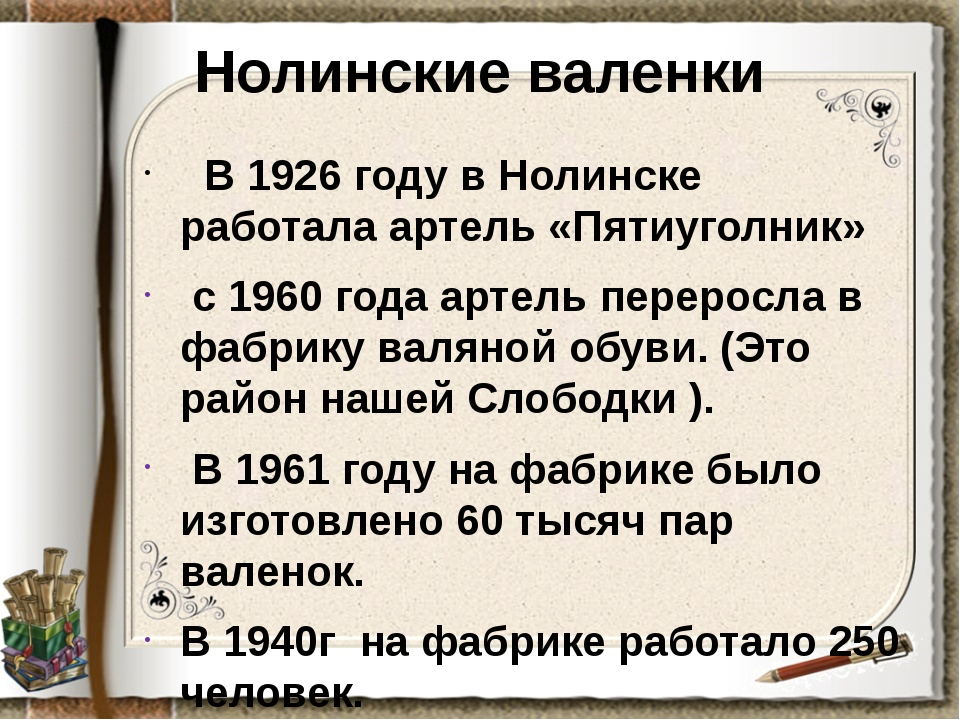 Нолинские валенки В 1926 году в Нолинске работала артель «Пятиуголник» с 1960...