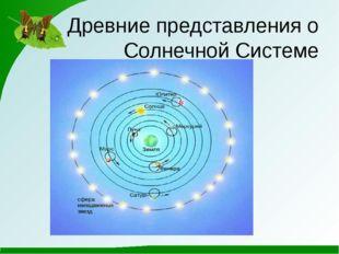 Древние представления о Солнечной Системе