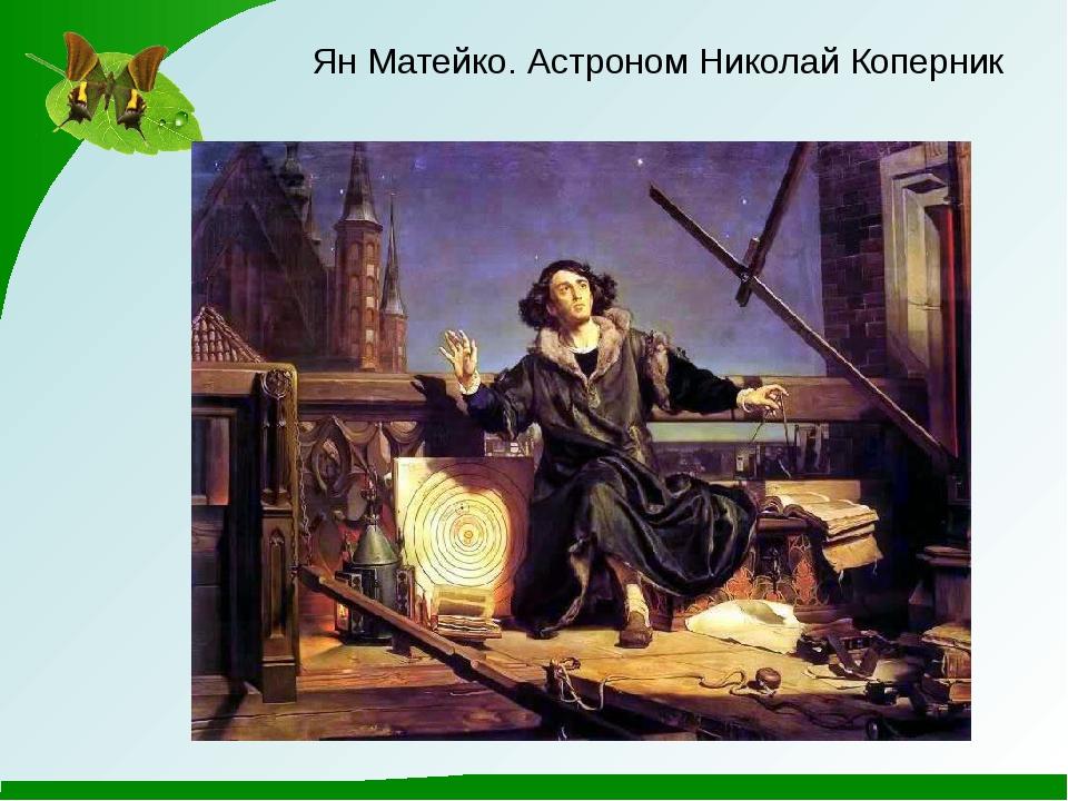 Ян Матейко. Астроном Николай Коперник