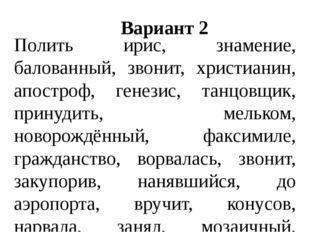 Вариант 2 Полить ирис, знамение, балованный, звонит, христианин, апостроф, ге