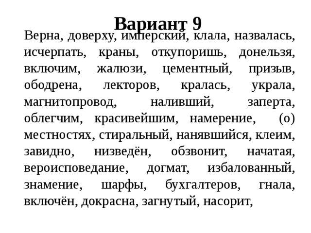 Вариант 9 Верна, доверху, имперский, клала, назвалась, исчерпать, краны, отку...