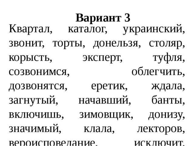Вариант 3 Квартал, каталог, украинский, звонит, торты, донельзя, столяр, коры...