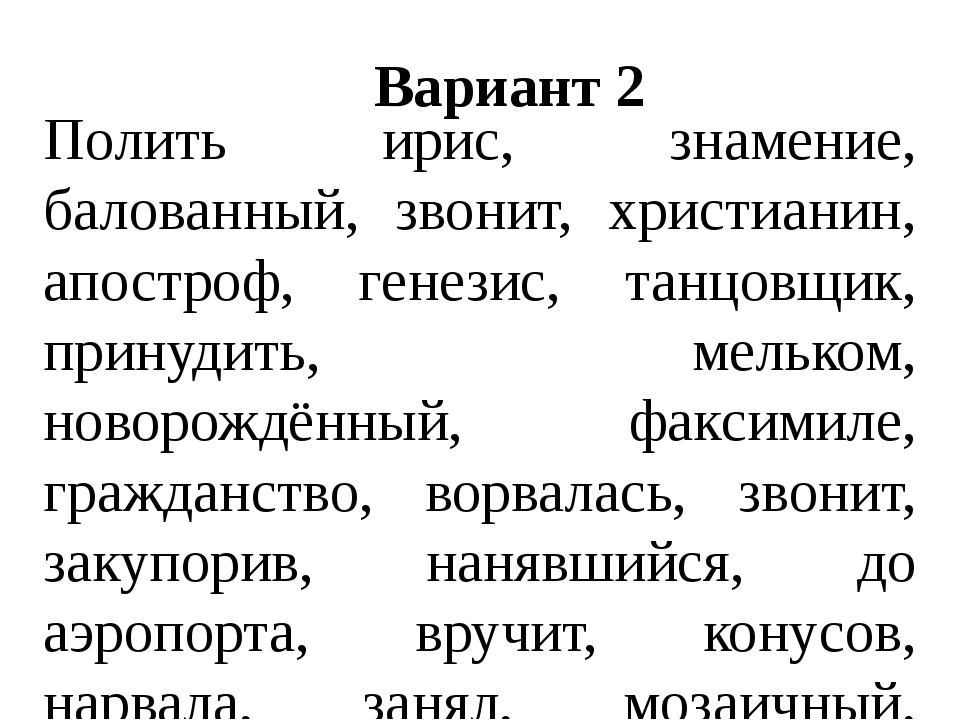 Вариант 2 Полить ирис, знамение, балованный, звонит, христианин, апостроф, ге...