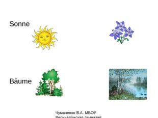 Sonne Bäume Blumen Frühling Чумаченко В.А. МБОУ Верхнедонская гимназия