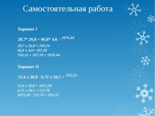 Самостоятельная работа Вариант I 28,7* 26,8 + 66,8* 4,6 = 28,7 х 26,8 = 769,1