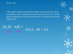 - Мы умеем делить десятичную дробь на натуральное число. Подумайте, какие из