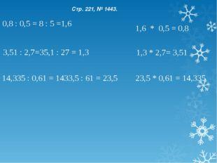 0,8 : 0,5 = 8 : 5 =1,6 1,6 * 0,5 = 0,8 3,51 : 2,7=35,1 : 27 = 1,3 1,3 * 2,7=