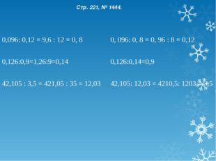 0,096: 0,12 = 9,6 : 12 = 0, 8 0,126:0,9=1,26:9=0,14 42,105 : 3,5 = 421,05 : 3
