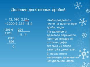 Деление десятичных дробей 12, 096: 2,24= Чтобы разделить число на десятичную