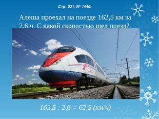 Алеша проехал на поезде 162,5 км за 2,6 ч. С какой скоростью шел поезд? 162,5