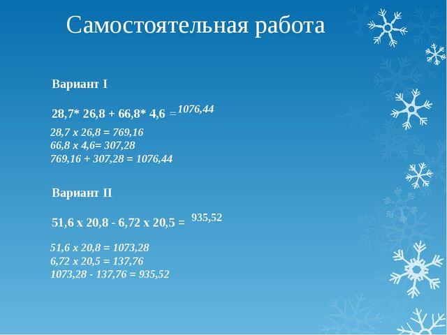 Самостоятельная работа Вариант I 28,7* 26,8 + 66,8* 4,6 = 28,7 х 26,8 = 769,1...