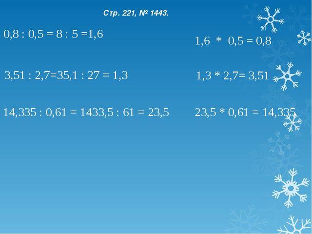 0,8 : 0,5 = 8 : 5 =1,6 1,6 * 0,5 = 0,8 3,51 : 2,7=35,1 : 27 = 1,3 1,3 * 2,7=...