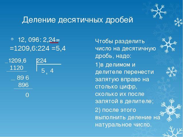 Деление десятичных дробей 12, 096: 2,24= Чтобы разделить число на десятичную...