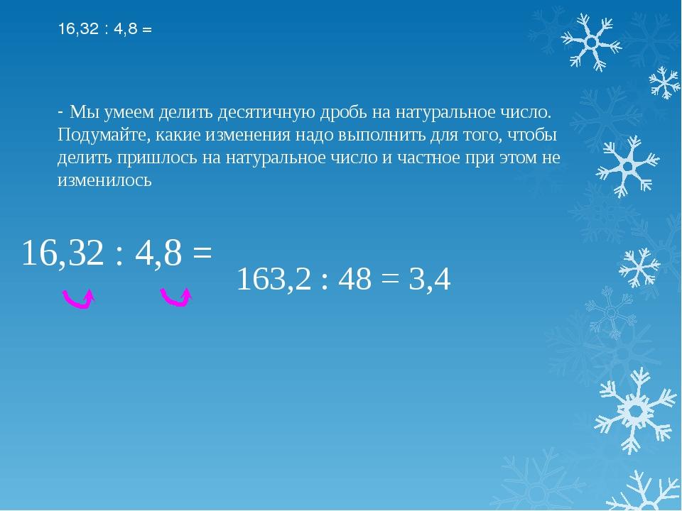- Мы умеем делить десятичную дробь на натуральное число. Подумайте, какие из...