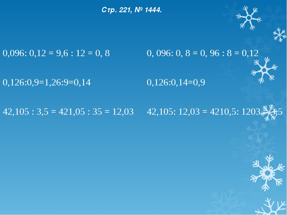 0,096: 0,12 = 9,6 : 12 = 0, 8 0,126:0,9=1,26:9=0,14 42,105 : 3,5 = 421,05 : 3...