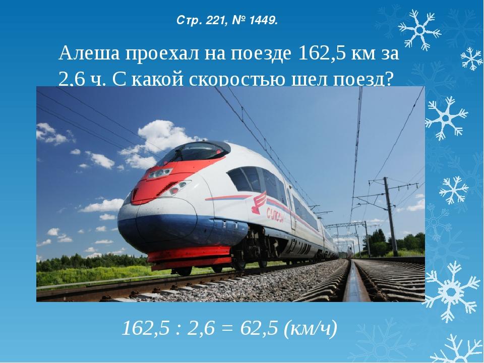 Алеша проехал на поезде 162,5 км за 2,6 ч. С какой скоростью шел поезд? 162,5...