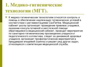 1. Медико-гигиенические технологии (МГТ). К медико-гигиеническим технологиям