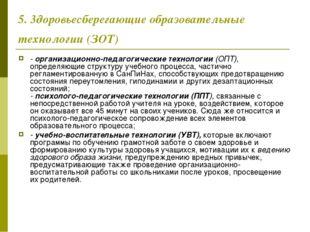 5. 3доровьесберегающие образовательные технологии (ЗОТ) - организационно-педа