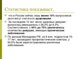 Статистика показывает, что в России сейчас лишь менее 10% выпускников школ мо