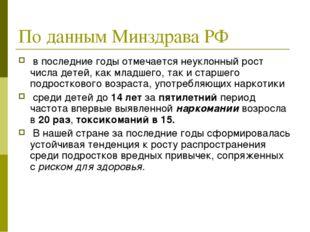 По данным Минздрава РФ в последние годы отмечается неуклонный рост числа дете