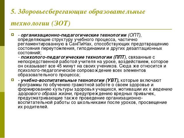 5. 3доровьесберегающие образовательные технологии (ЗОТ) - организационно-педа...