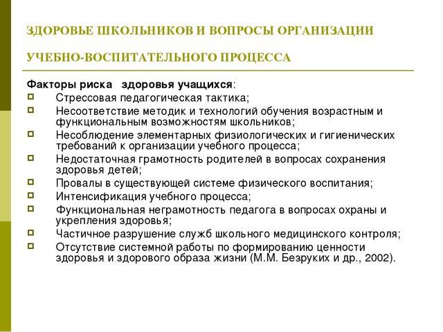 ЗДОРОВЬЕ ШКОЛЬНИКОВ И ВОПРОСЫ ОРГАНИЗАЦИИ УЧЕБНО-ВОСПИТАТЕЛЬНОГО ПРОЦЕССА Фак...
