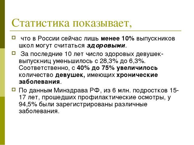 Статистика показывает, что в России сейчас лишь менее 10% выпускников школ мо...