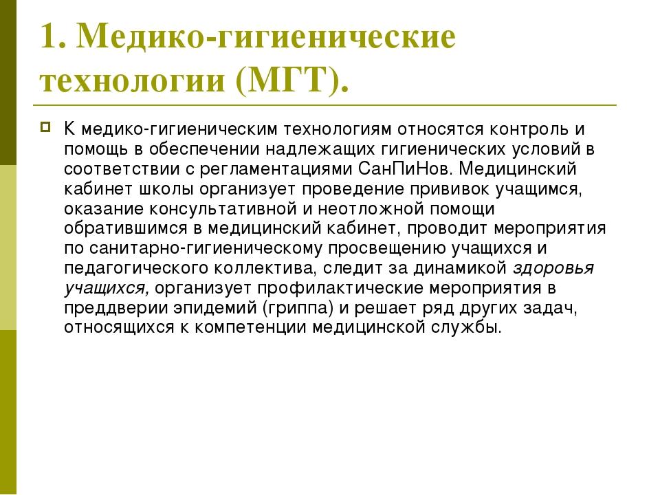 1. Медико-гигиенические технологии (МГТ). К медико-гигиеническим технологиям...