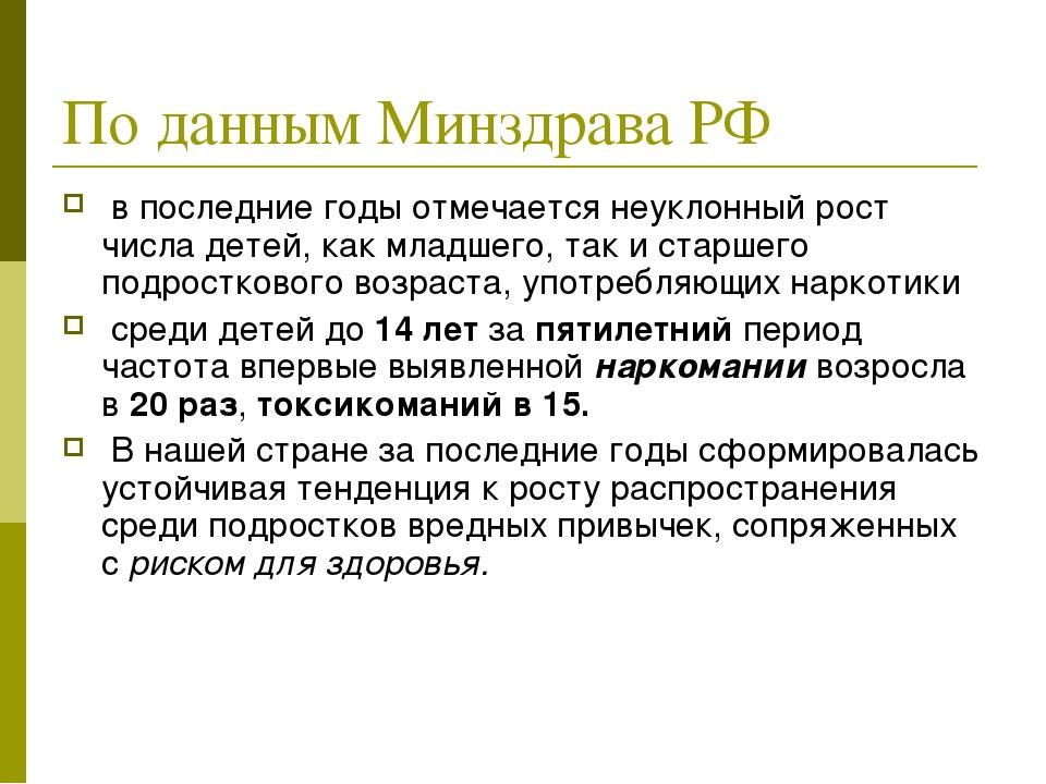 По данным Минздрава РФ в последние годы отмечается неуклонный рост числа дете...