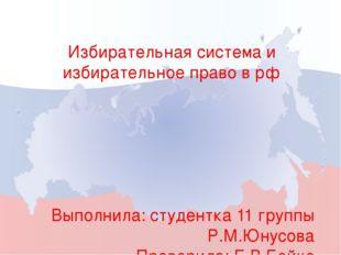 Избирательная система и избирательное право в рф Выполнила: студентка 11 груп