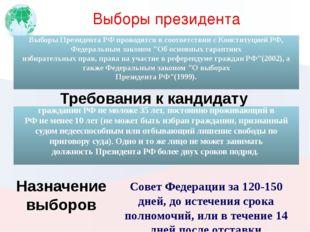 Выборы президента Совет Федерации за 120-150 дней, до истечения срока полномо