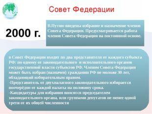 Совет Федерации В.Путин-введены избрание и назначение членов Совета Федерации