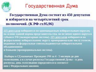 Государственная Дума Государственная Дума состоит из 450 депутатов и избирает
