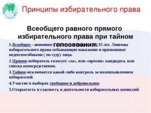 Принципы избирательного права 1.Всеобщее – активное с 18 лет, пассивное с 18-