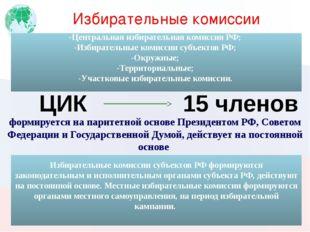 Избирательные комиссии формируется на паритетной основе Президентом РФ, Совет