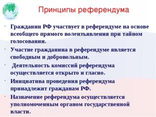 Принципы референдума Гражданин РФ участвует в референдуме на основе всеобщего